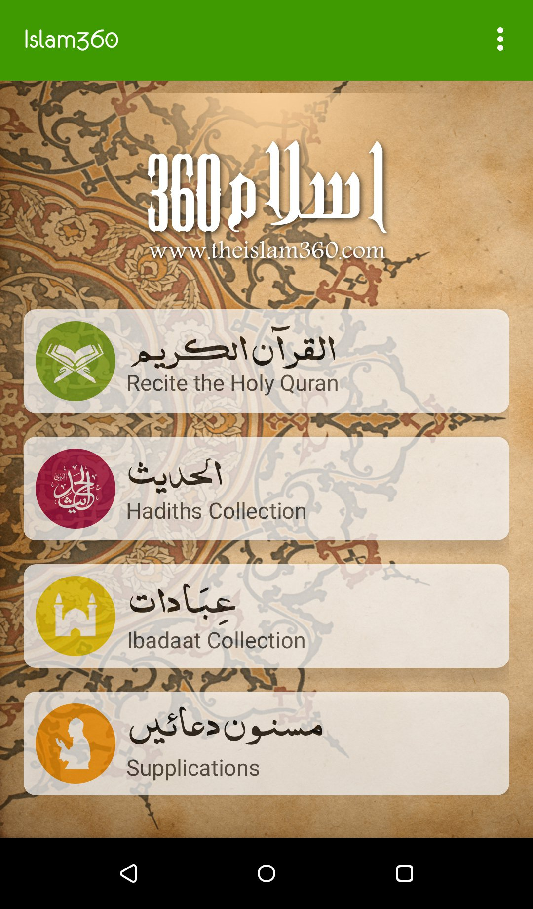 Islam 360 for Windows 7/8/8 1/10/XP/Vista/MAC OS/Laptop   TechVodoo com